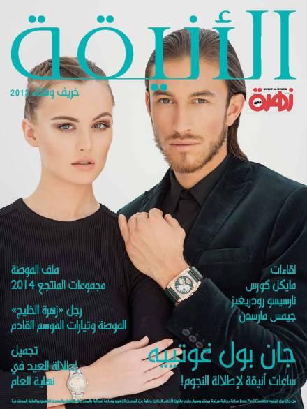 AL Aniqa Magazine for Zahrat Al Khaleej